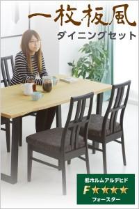 一枚板風 ダイニングテーブルセット 4人 5点 幅150 ニレ 無垢材 天然木 エコ塗装 F☆☆☆☆ 和風 和モダン ヴィンテージ