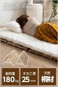 すのこマット すのこ シングル すのこベッド 折りたたみ 軽量 桐 すのこ 折りたたみベッド 四つ折り 耐荷重180kg 折りたたみ式 折りたたみベット ベット 折りたたみ ベッド