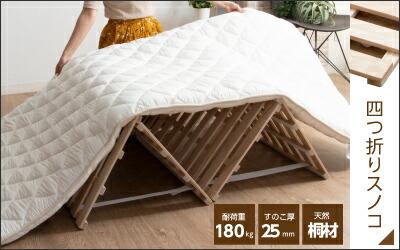 すのこマット すのこ シングル すのこベッド 折りたたみ 軽量 桐 すのこ 折りたたみベッド 四つ折り 耐荷重180kg 折りたたみ式 折りたたみベット ベット 折りたたみ ベッド 木製 折り畳みベッド すのこベッド