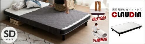 脚付きマットレス 幅119 セミダブル ベッド セミダブルサイズ セミダブルベッド 圧縮梱包 ロータイプ