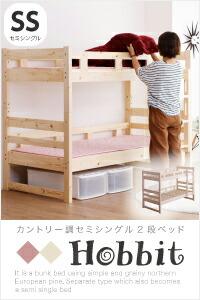 2段ベッド ロータイプ 二段ベッド セミシングル 木製 パイン 天然木 低い コンパクト ベッド はしご付き モダン カントリー調 無垢 子供部屋 子ども用 キッズ家具 ベット 高さ138cm ナチュラル ホワイト 白 シングルベッド