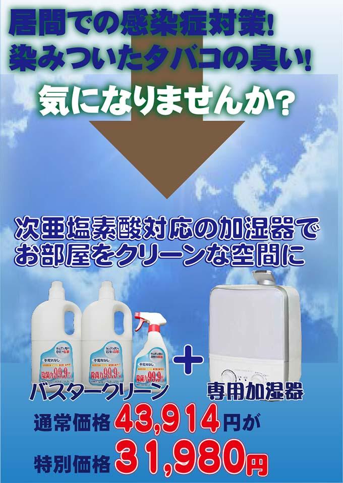 除菌消臭剤・ペット用消臭剤 ECOクリーン生活倶楽部 バスタークリーン