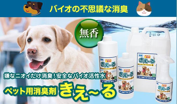 ペット用 消臭剤