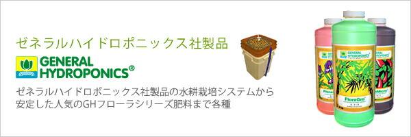 GHシリーズ(肥料)