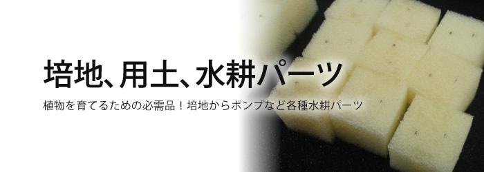 培地・用土・各水耕パーツ