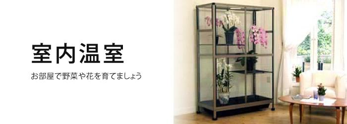 【室内用】温室
