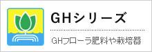 GHシリーズ