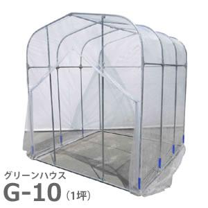 グリーンハウスG-10