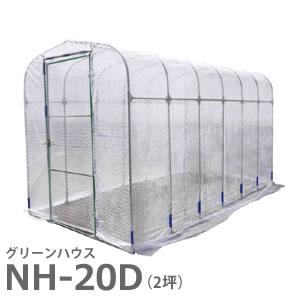 グリーンハウスNH-20D