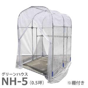グリーンハウスNH-5