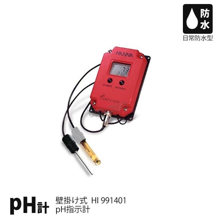 pH/℃指示計