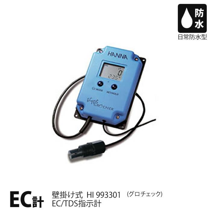 EC/TDS/℃指示計