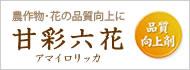 甘彩六花(アマイロリッカ)