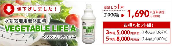 水耕栽培用液体肥料ベジタブルライフA