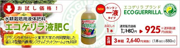 水耕栽培用エコゲリラ液肥C(一液タイプ)