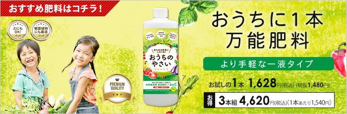 おすすめ肥料おうちのやさい液肥C