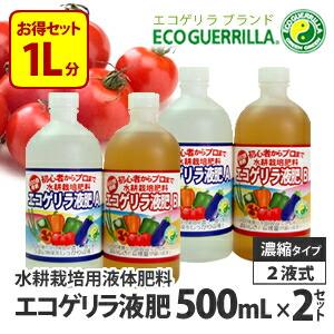 エコゲリラ液肥500mL×2