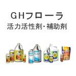 GHフローラ活性剤・補助剤