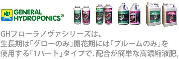 フローラノヴァシリーズは、配合が簡単な高濃縮液肥