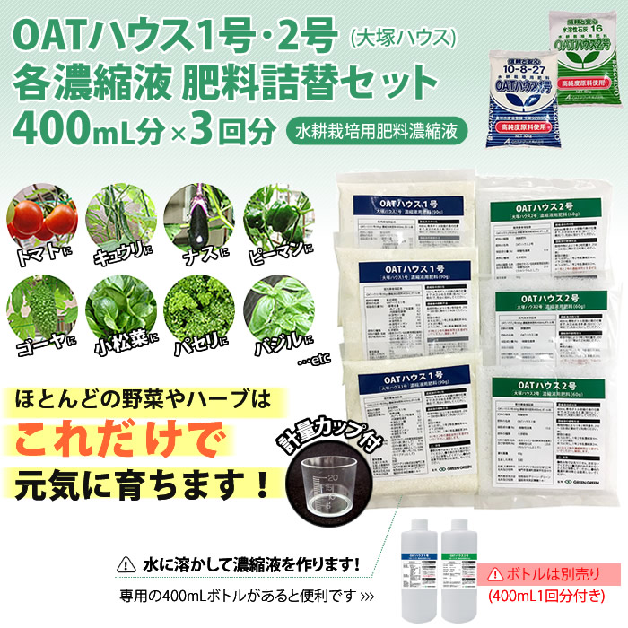 OATハウス肥料(大塚ハウス)