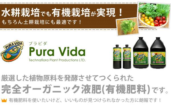 有機肥料プラビダ