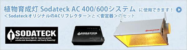 植物育成灯Sodateck AC 400/600システムに使用できます