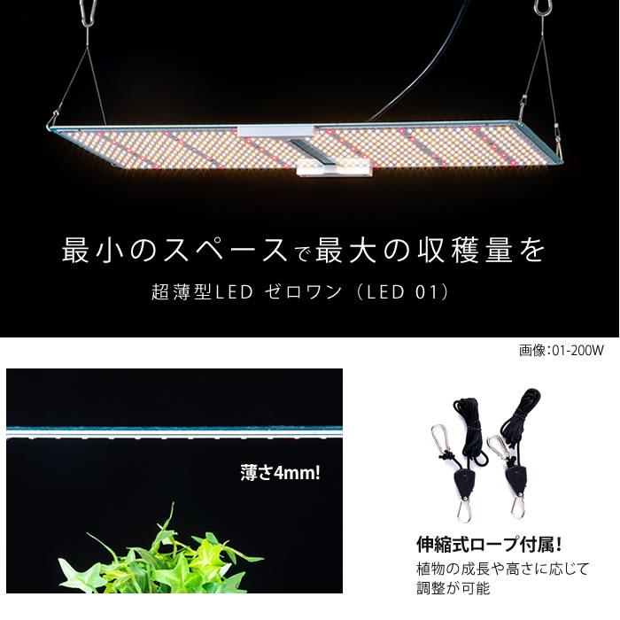 ソダテック 超薄型 LED 01