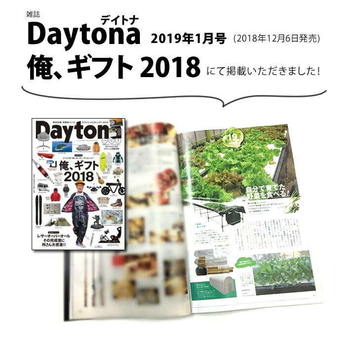 daytona 2019年1月号