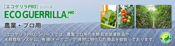 エコゲリラPROシリーズ|農家・植物工場用