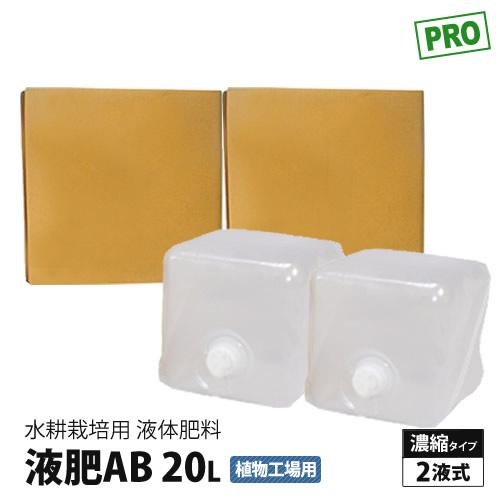 水耕栽培液肥(各20L)植物工場専用(屋内専用)タイプ