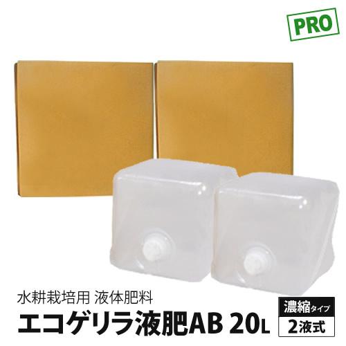 水耕栽培液肥(各20L)標準タイプ