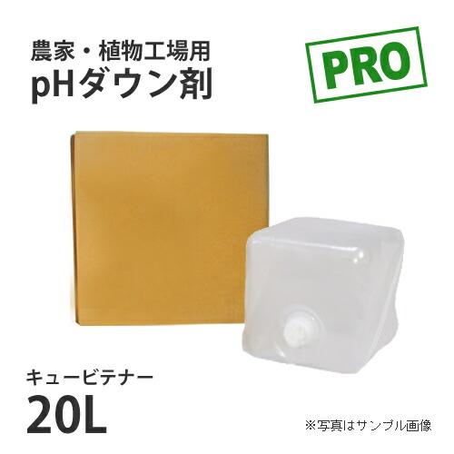pHダウン剤(20L)