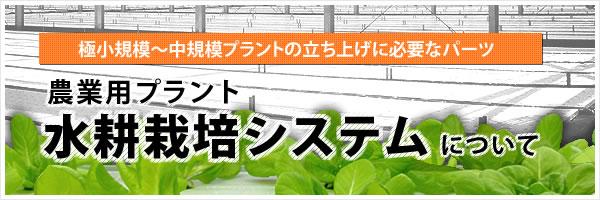 水耕栽培 農業用プラント 自作