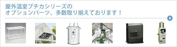 屋外温室プチカシリーズのオプションパーツ、多数取り揃えております。