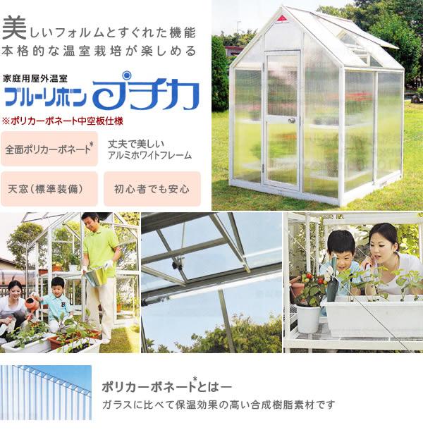 屋外用温室プチカシリーズ