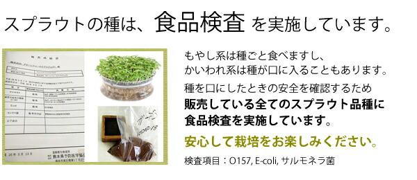 有機種子スプラウトは食品検査を行っています