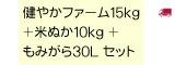 健やかファーム15kgx米ぬか10kgxもみがら30L