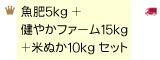 魚肥5kgx健やかファーム15kgx米ぬか10kg
