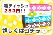 ネピネピ 箱ティッシュ283円