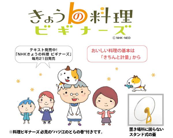 調理器具 | 商品一覧| NHK出版