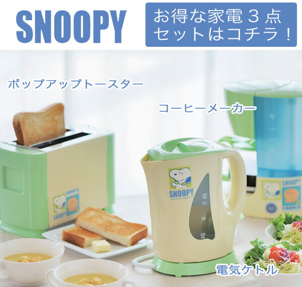 cost kitchen cabinets eco kitchen rakuten global market snoopy electric 14034