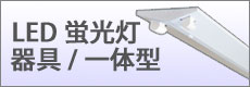器具一体型LED蛍光灯