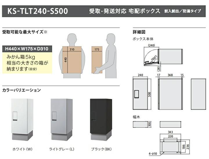 宅配ボックス レギュラー 前入前出/ KS-TLT240-S500 説明