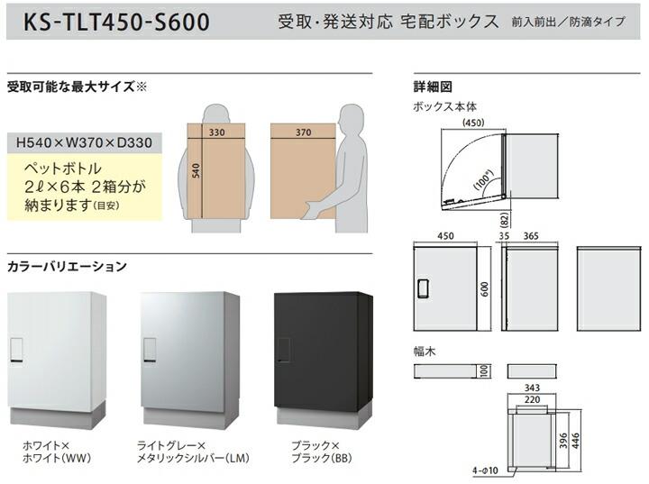 宅配ボックス ビッグ 前入前出/ KS-TLT450-S600 説明