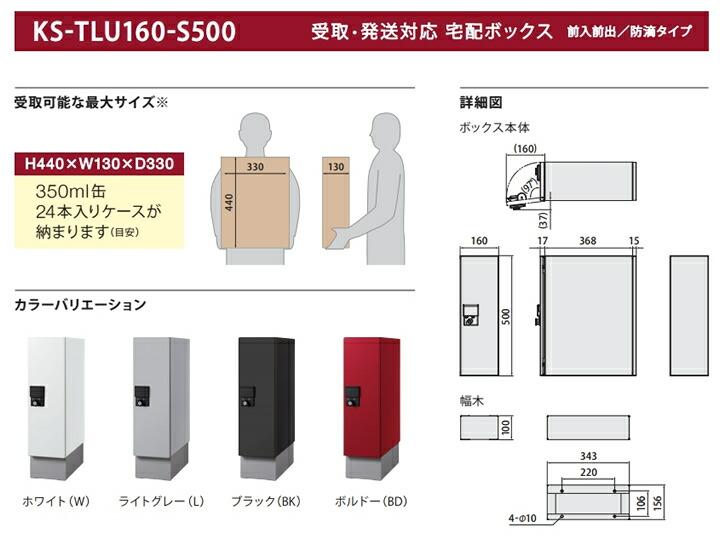 宅配ボックス スマート 前入前出/ KS-TLU160-S500 説明