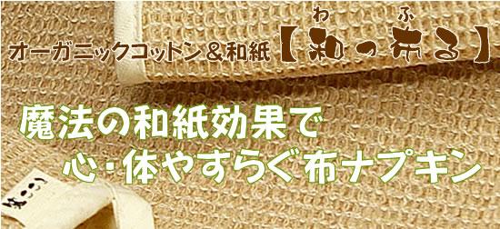 和っ布る 布ナプキン
