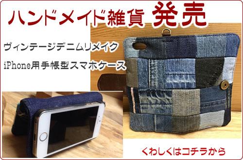 ★新発売★ヴィンテージデニムリメイク 手帳型スマホケース