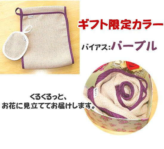 タオルをお花に見立てた梱包