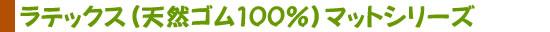 ラテックス(天然ゴム100%)マットシリーズ