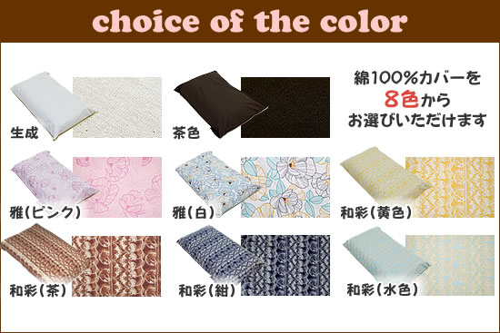 Exclusive cotton cover available from eight colors